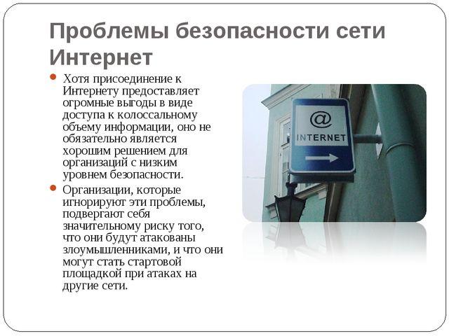 Проблемы безопасности сети Интернет Хотя присоединение к Интернету предоставл...