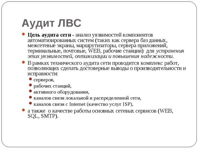 Аудит ЛВС Цель аудита сети - анализ уязвимостей компонентов автоматизированны...