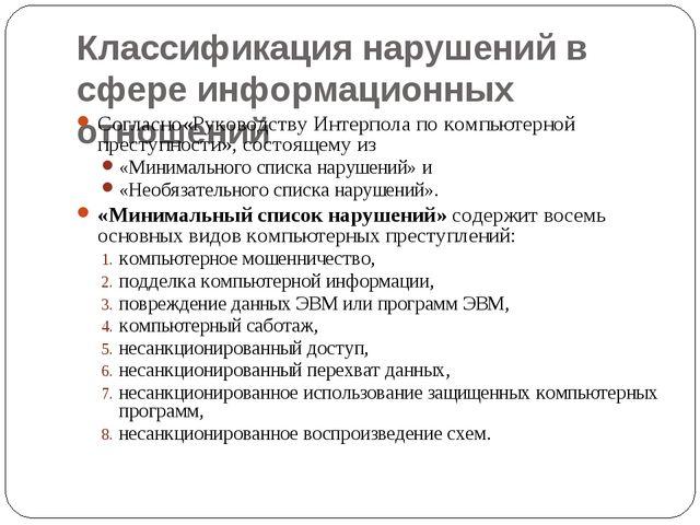 Классификация нарушений в сфере информационных отношений Согласно«Руководству...