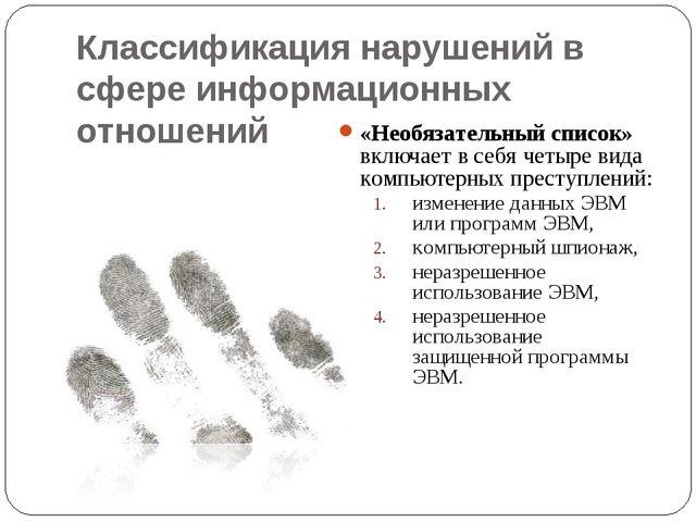 Классификация нарушений в сфере информационных отношений «Необязательный спис...