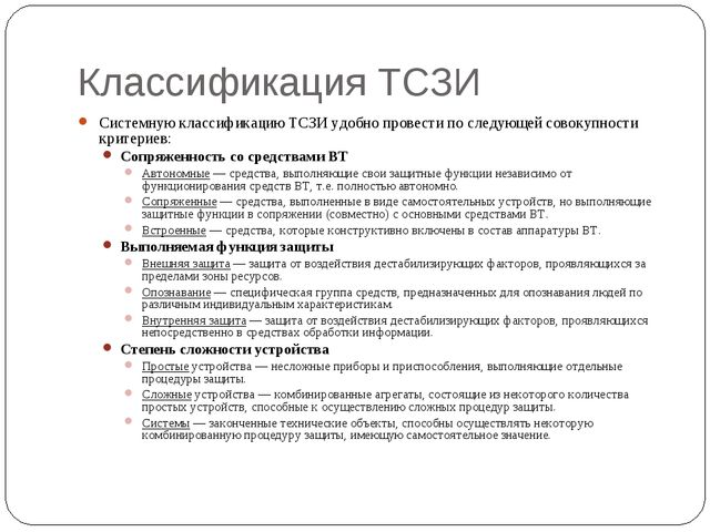 Классификация ТСЗИ Системную классификацию ТСЗИ удобно провести по следующей...