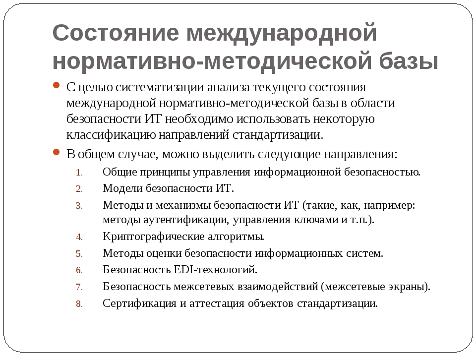 Состояние международной нормативно-методической базы С целью систематизации а...