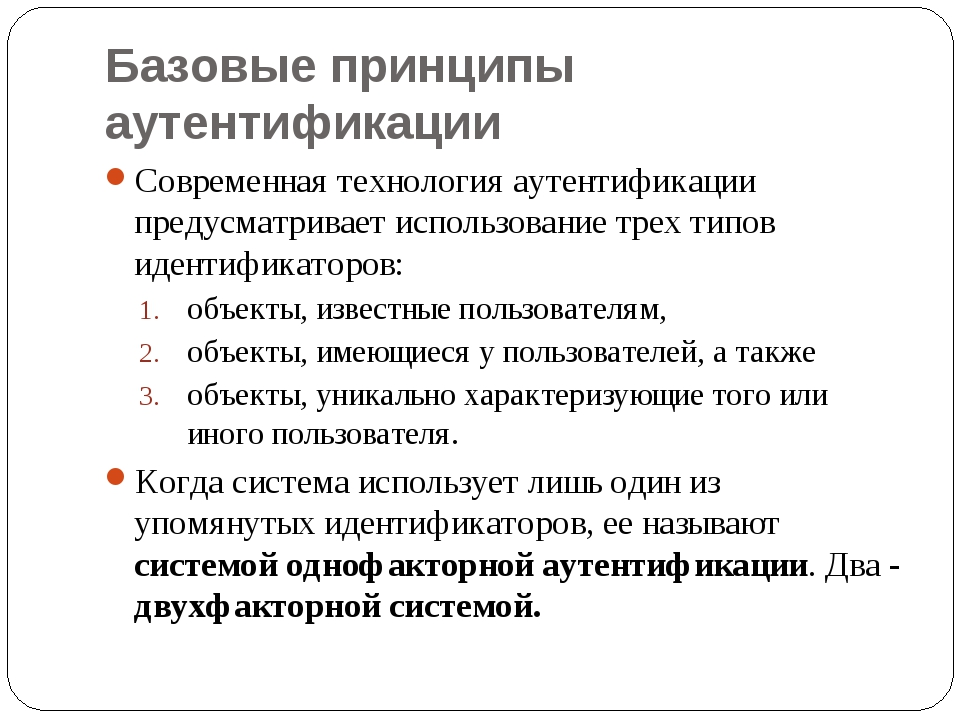 Базовые принципы аутентификации Современная технология аутентификации предусм...