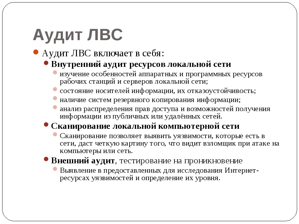 Аудит ЛВС Аудит ЛВС включает в себя: Внутренний аудит ресурсов локальной сети...