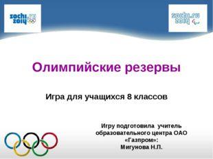 Олимпийские резервы Игра для учащихся 8 классов Игру подготовила учитель обра