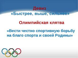 Олимпийская клятва «Вести честно спортивную борьбу на благо спорта и своей Ро