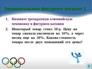Занимательное фигурное катание 1 Назовите трехкратную олимпийскую чемпионку в