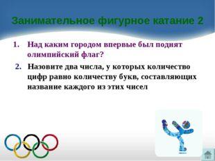 Занимательное фигурное катание 2 Над каким городом впервые был поднят олимпий