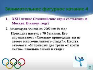 Занимательное фигурное катание 4 XXII летние Олимпийские игры состоялись в Мо