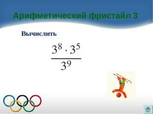 Арифметический фристайл 3 Вычислить 81