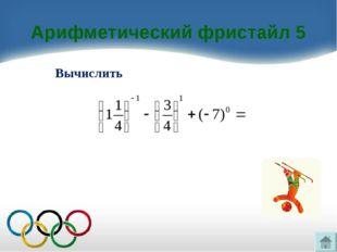 Арифметический фристайл 5 Вычислить 1,05