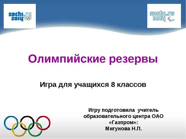 Олимпийские резервы Игра для учащихся 8 классов Игру подготовила учитель обра...