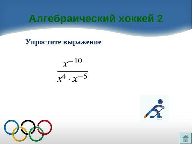 Алгебраический хоккей 2 Упростите выражение