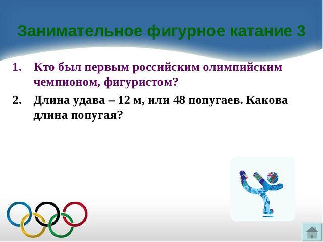 Занимательное фигурное катание 3 Кто был первым российским олимпийским чемпио...