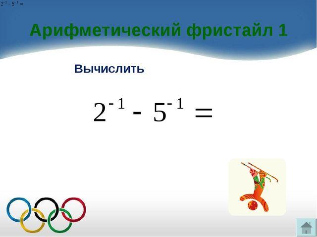 Арифметический фристайл 1 Вычислить 0,3