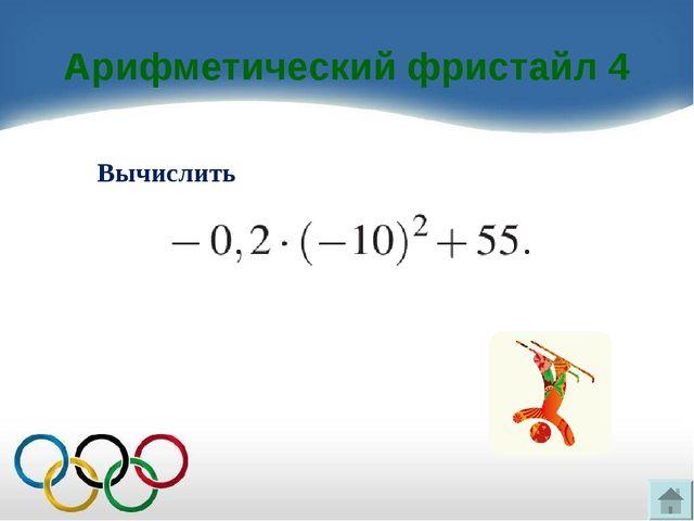 Арифметический фристайл 4 Вычислить 35