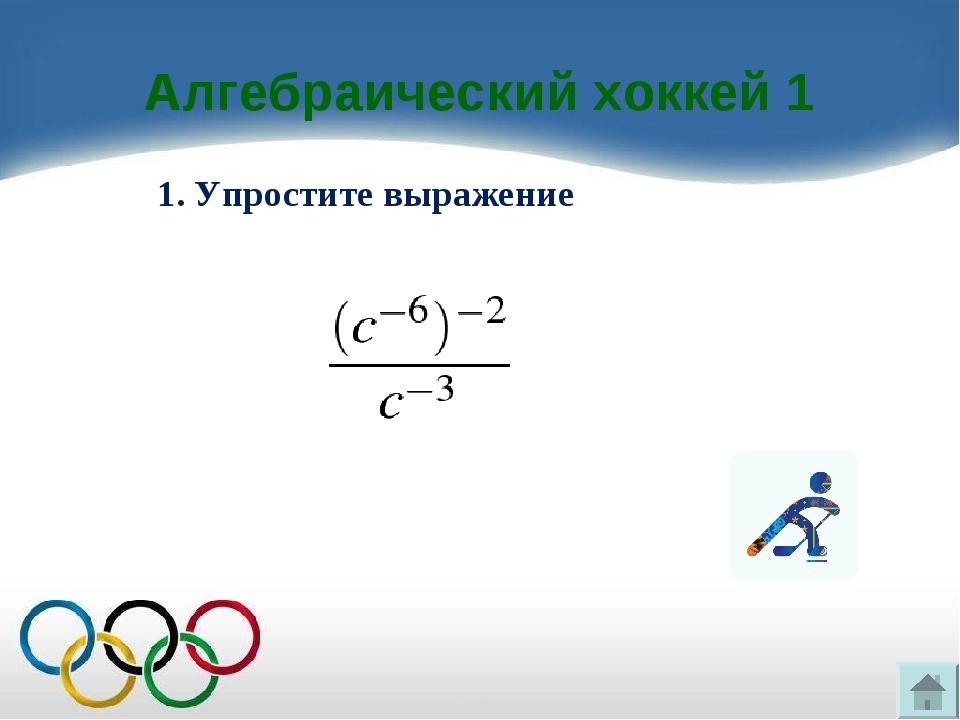 Алгебраический хоккей 1 1. Упростите выражение