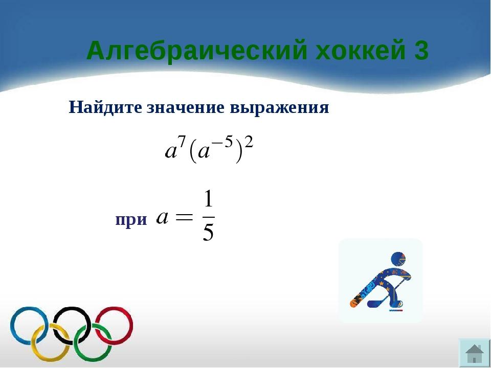 Алгебраический хоккей 3 Найдите значение выражения 125 . при