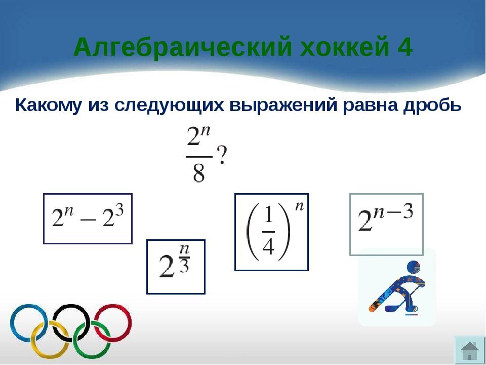 Алгебраический хоккей 4 Какому из следующих выражений равна дробь
