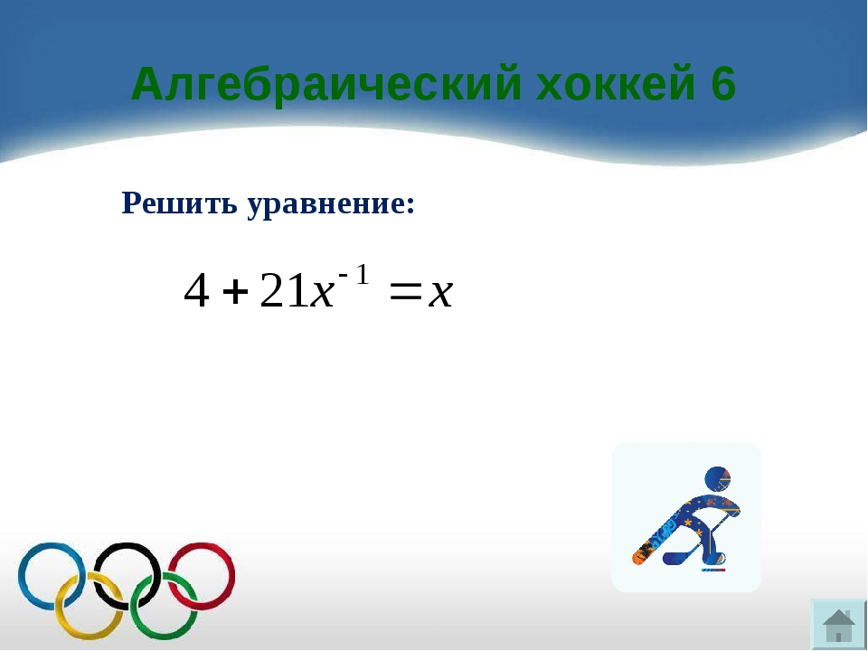 Алгебраический хоккей 6 Решить уравнение: 7; -3