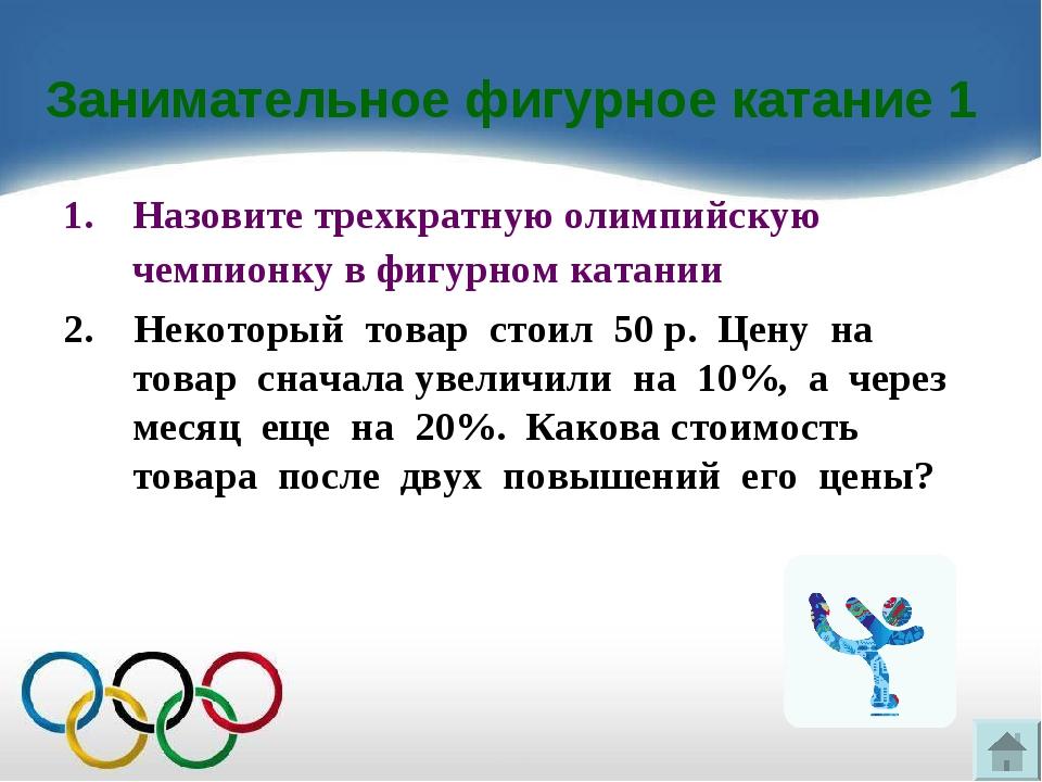 Занимательное фигурное катание 1 Назовите трехкратную олимпийскую чемпионку в...