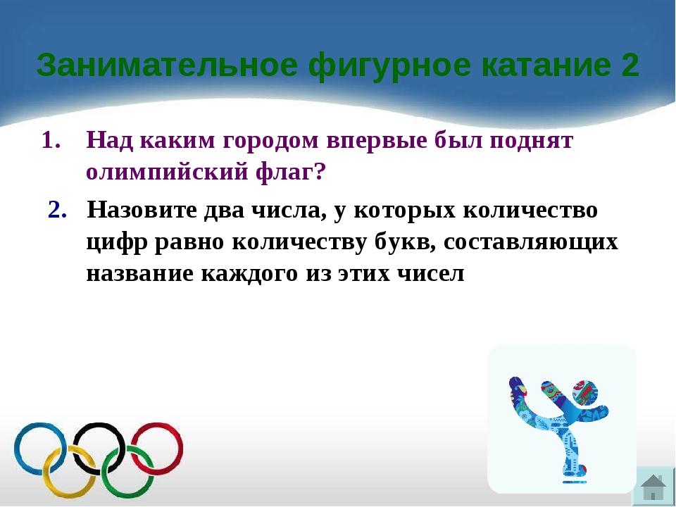 Занимательное фигурное катание 2 Над каким городом впервые был поднят олимпий...