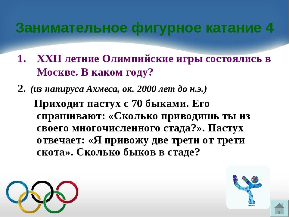 Занимательное фигурное катание 4 XXII летние Олимпийские игры состоялись в Мо...