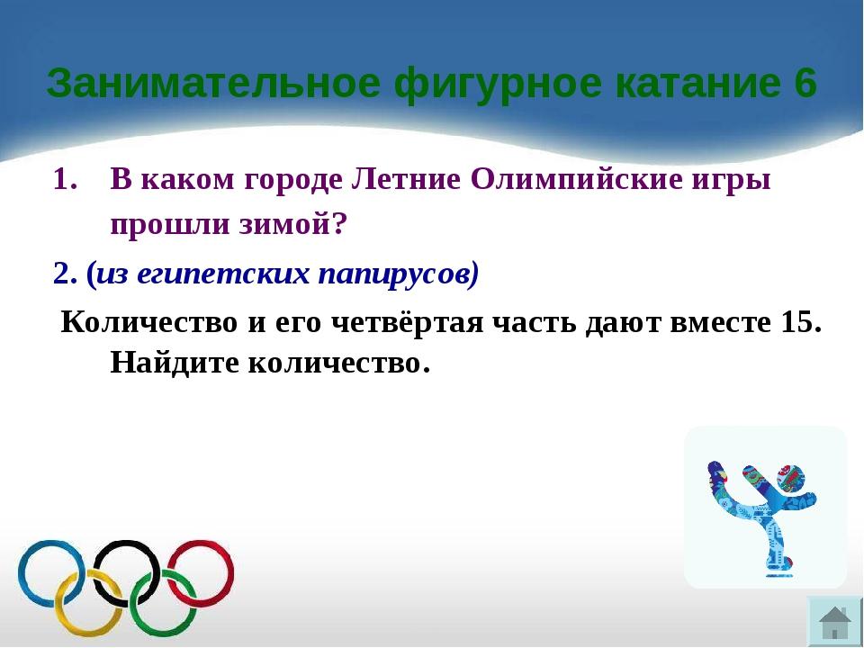 Занимательное фигурное катание 6 В каком городе Летние Олимпийские игры прошл...