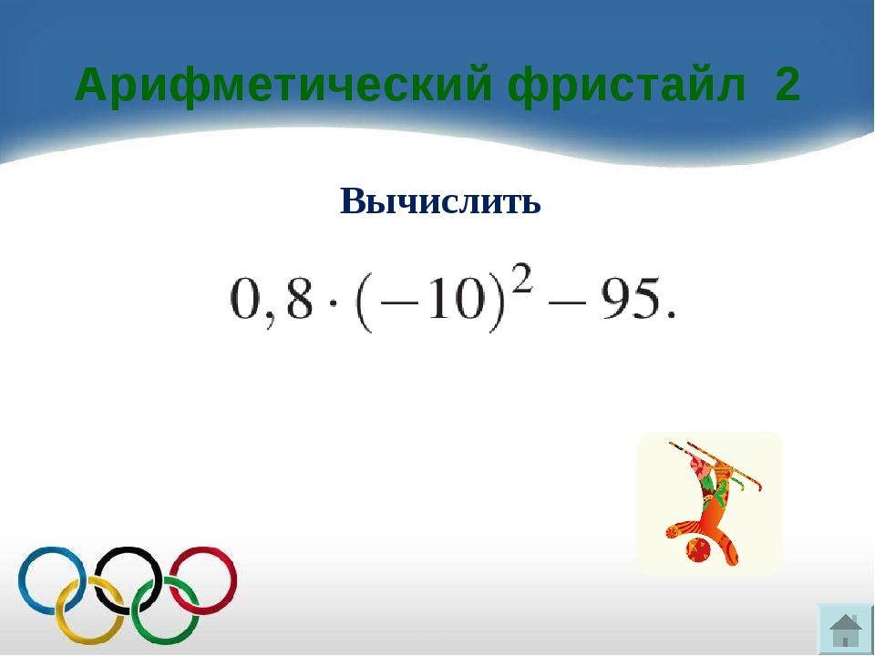 Арифметический фристайл 2 Вычислить -175