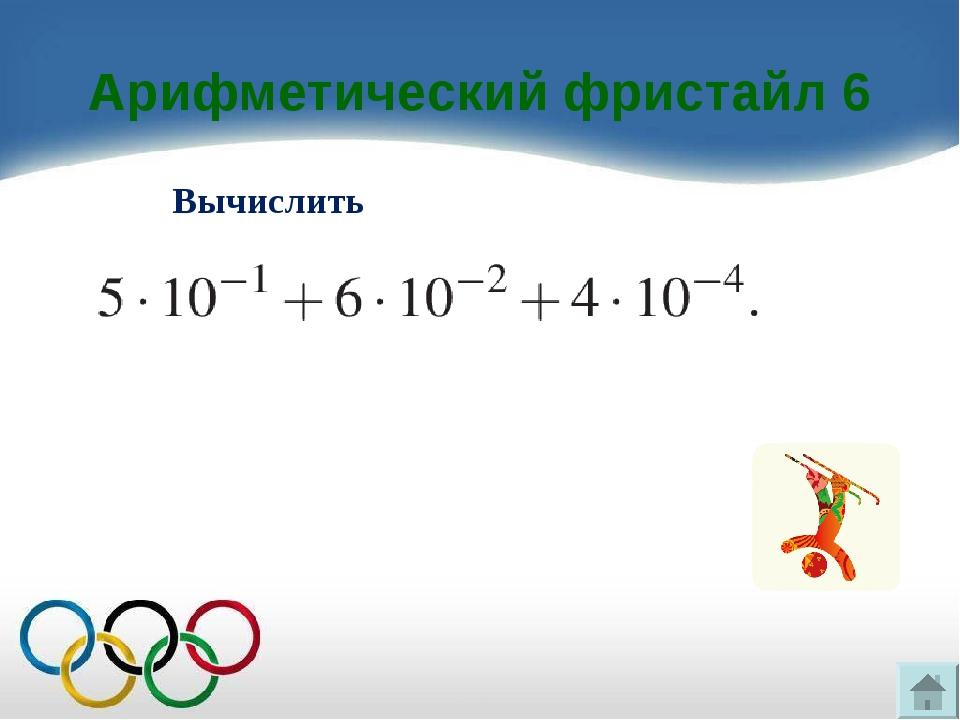 Арифметический фристайл 6 Вычислить 0,5604