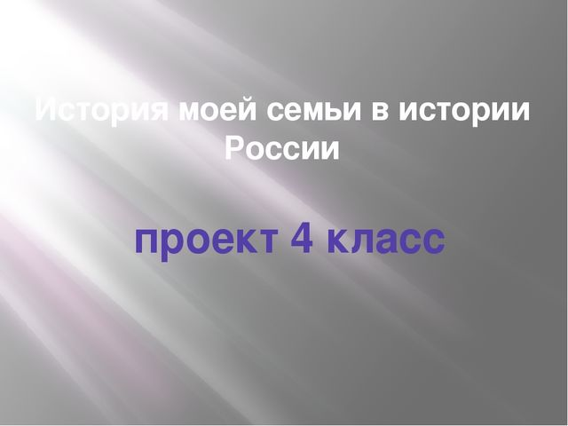 История моей семьи в истории России проект 4 класс