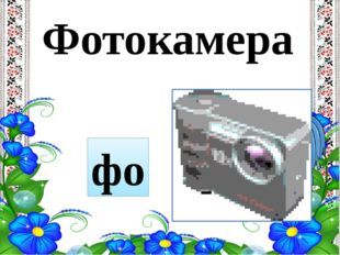 Фотокамера фо
