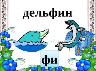 дельфин фи
