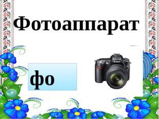 Фотоаппарат фо
