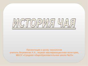 Презентация к уроку технологии учитель Веремеева Н.А., первая квалификационна