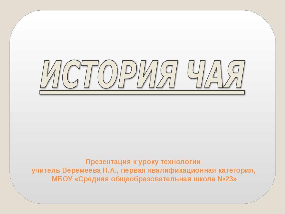 Презентация к уроку технологии учитель Веремеева Н.А., первая квалификационна...
