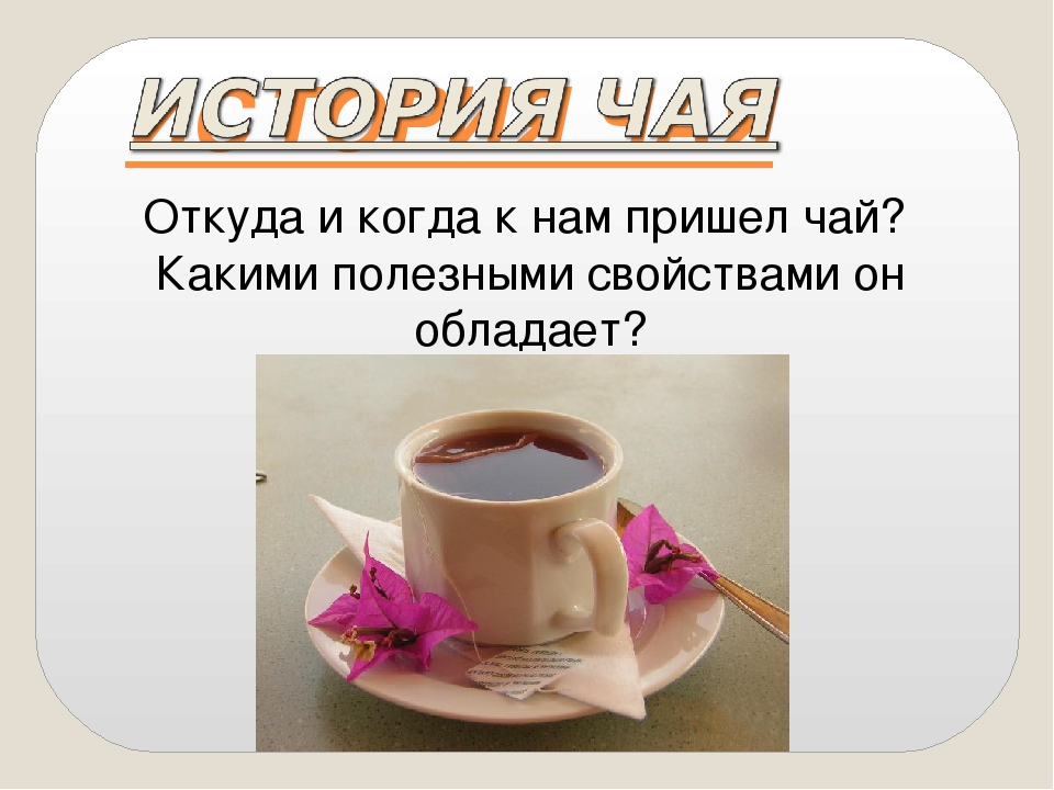 ИСТОРИЯ ЧАЯ Откуда и когда к нам пришел чай? Какими полезными свойствами он о...