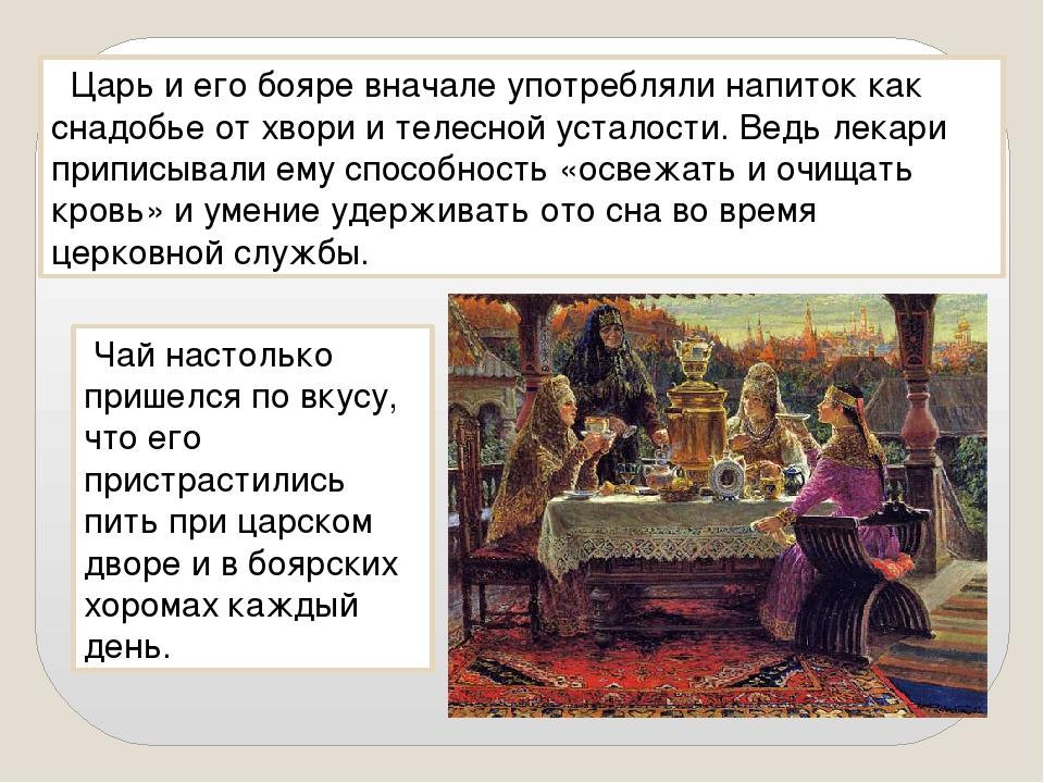 Царь и его бояре вначале употребляли напиток как снадобье от хвори и телесно...