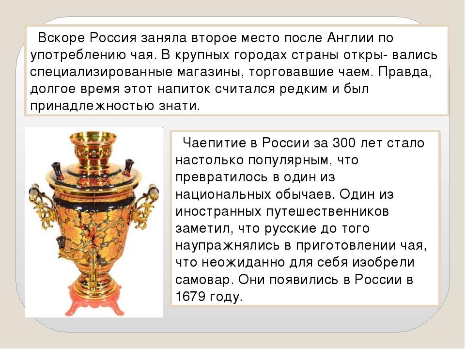 Вскоре Россия заняла второе место после Англии по употреблению чая. В крупны...