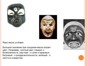 Язык масок условен. Большое значение при создании маски играет цвет. Например