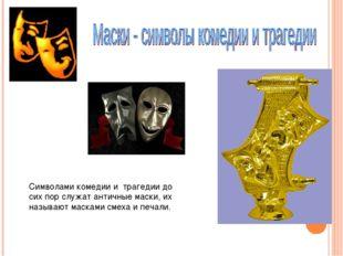 Символами комедии и трагедии до сих пор служат античные маски, их называют ма
