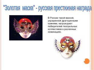 В России такой маской, украшенной драгоценными камнями, награждают победителе