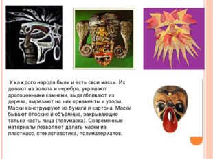 У каждого народа были и есть свои маски. Их делают из золота и серебра, укра