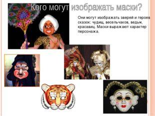 Они могут изображать зверей и героев сказок: чудищ, весельчаков, ведьм, краса