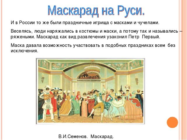 И в России то же были праздничные игрища с масками и чучелами. Веселясь, люди...