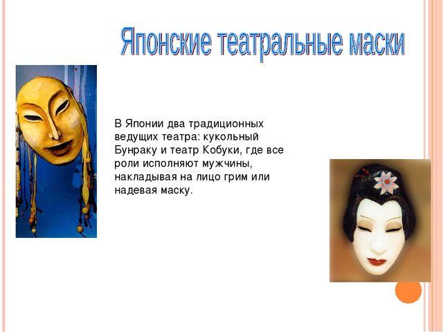 В Японии два традиционных ведущих театра: кукольный Бунраку и театр Кобуки, г...