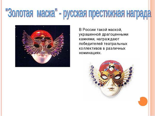 В России такой маской, украшенной драгоценными камнями, награждают победителе...