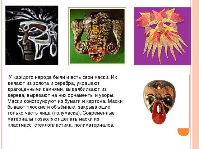 У каждого народа были и есть свои маски. Их делают из золота и серебра, укра...