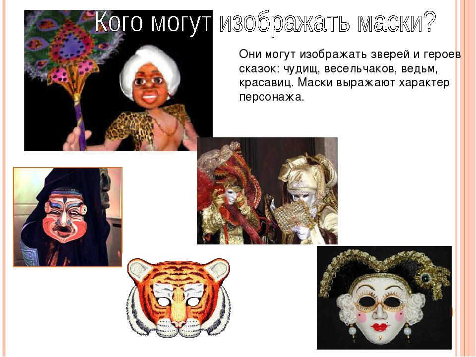 Они могут изображать зверей и героев сказок: чудищ, весельчаков, ведьм, краса...