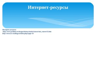 Интернет ресурсы: http://www.po4emu.ru/drugoe/history/index/raznoe/stat_razn